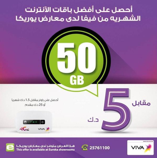 Eureka offers Kuwait expires on Sunday January 31, 2016