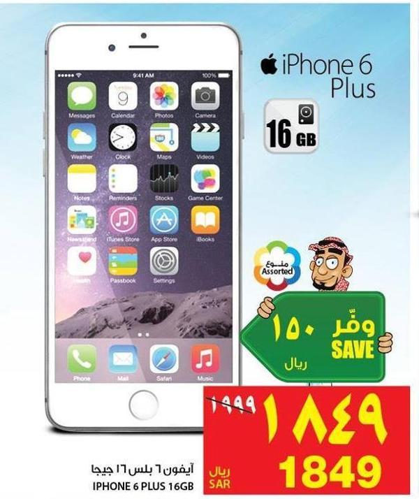 Carrefour Ksa Offers Saudi Arabia Expires On Tuesday November 29 2016