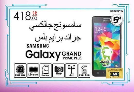 SAMSUNG Galaxys GRAND PRIME PLUS Quad Core 1 508
