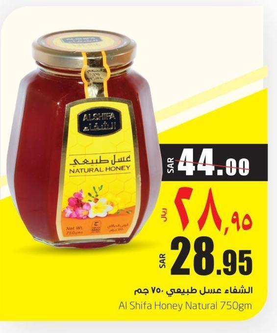 Saudi Arabia Honey