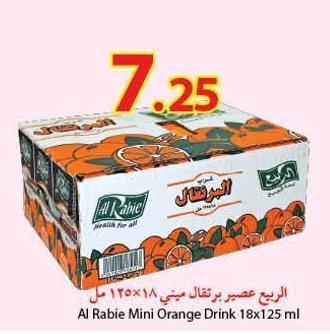 عصير الربيع برتقال